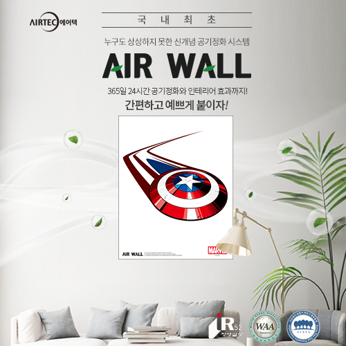 에어월 Air Wall (Marvel)